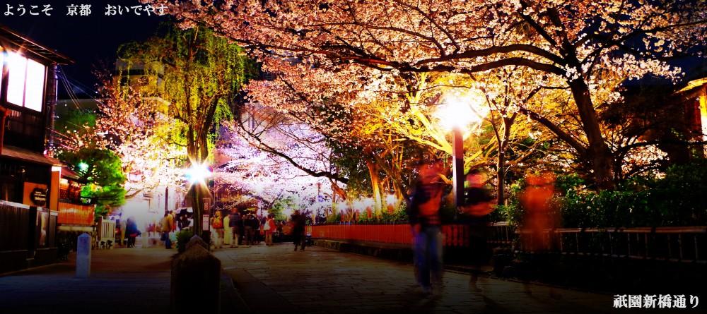 ようこそ 京都 おいでやす